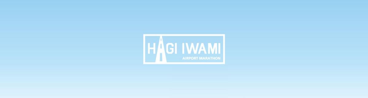 Hagi Iwami Airport Marathon