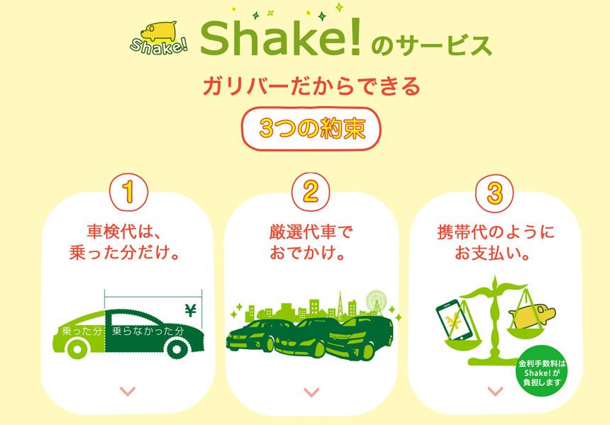 shake01