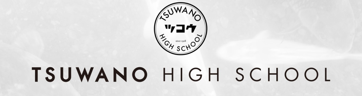 Shimane Prefectural Tsuwano High School WEBSITE