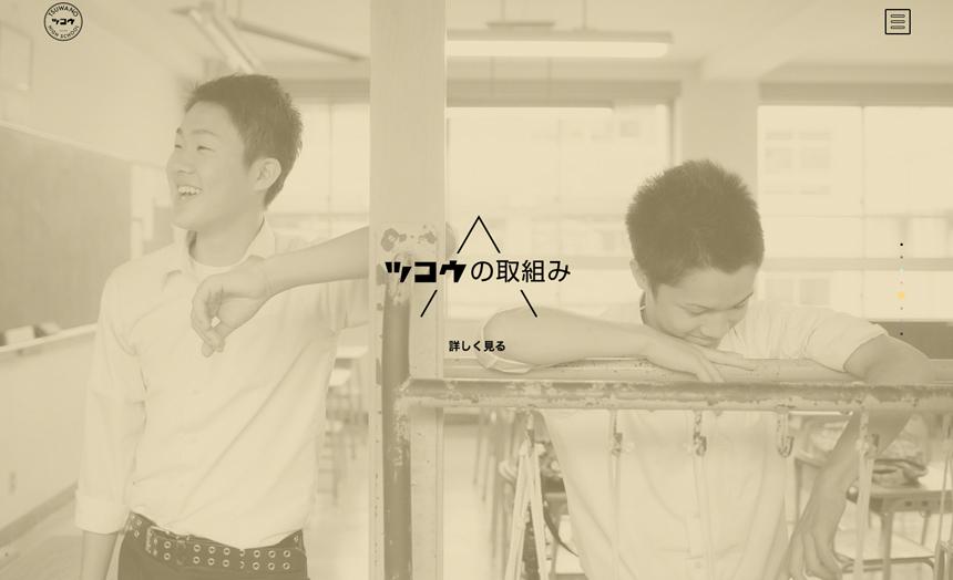 works_tsu_top_03