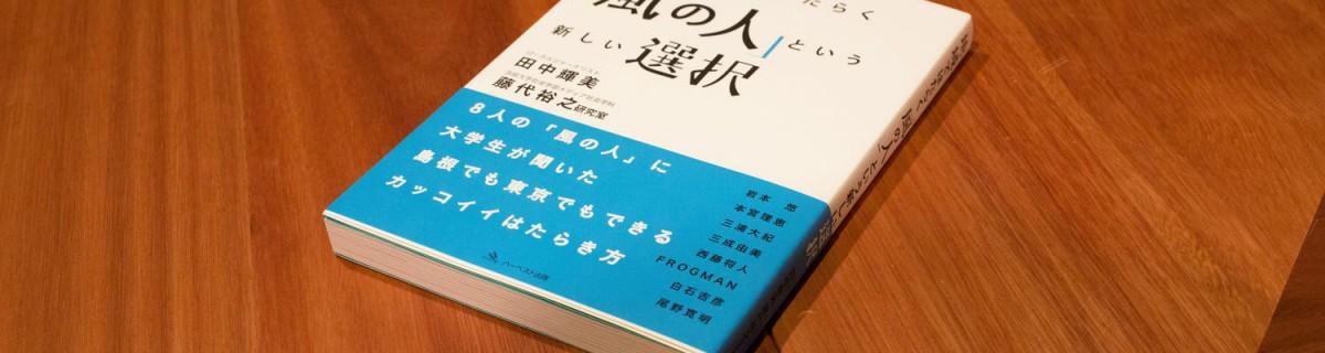 ローカルジャーナリスト田中輝美さんがやってきた