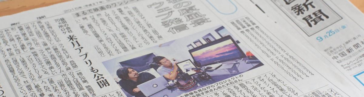 中国新聞にて「CIMANETIC」が紹介されました