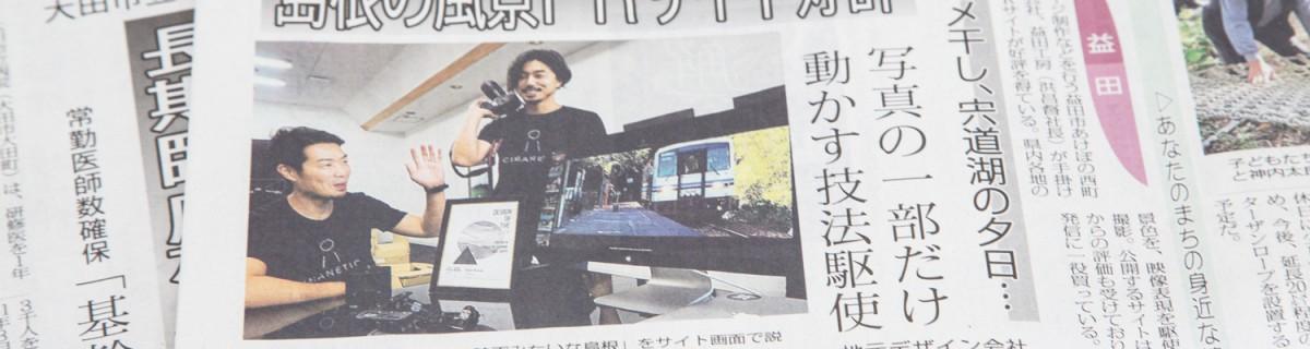 山陰中央新報にて益田工房の取り組みが紹介されました