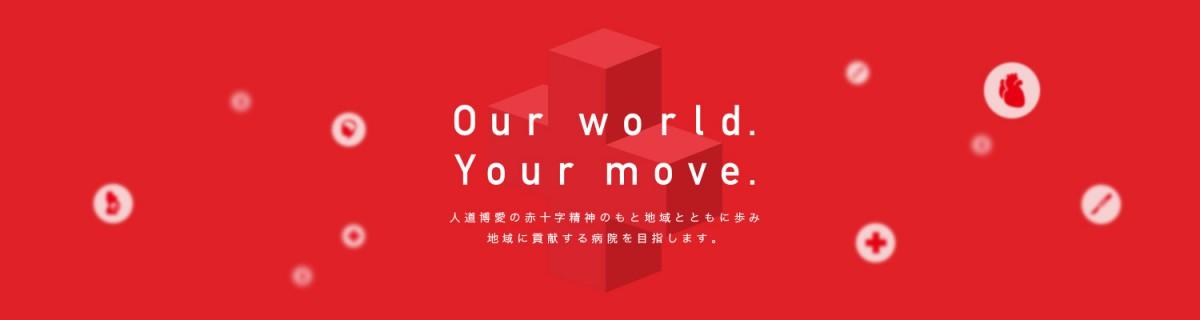 日本赤十字社 益田赤十字病院 WEBサイト