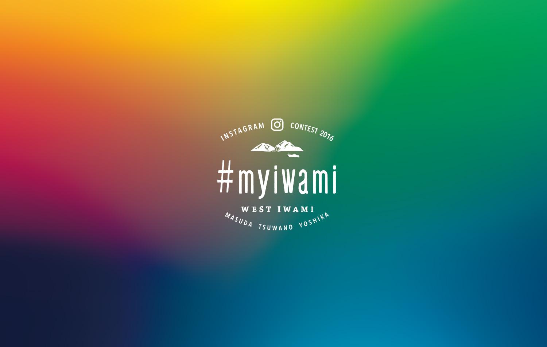 WEST IWAMI インスタグラムコンテスト 2016 WEBサイト