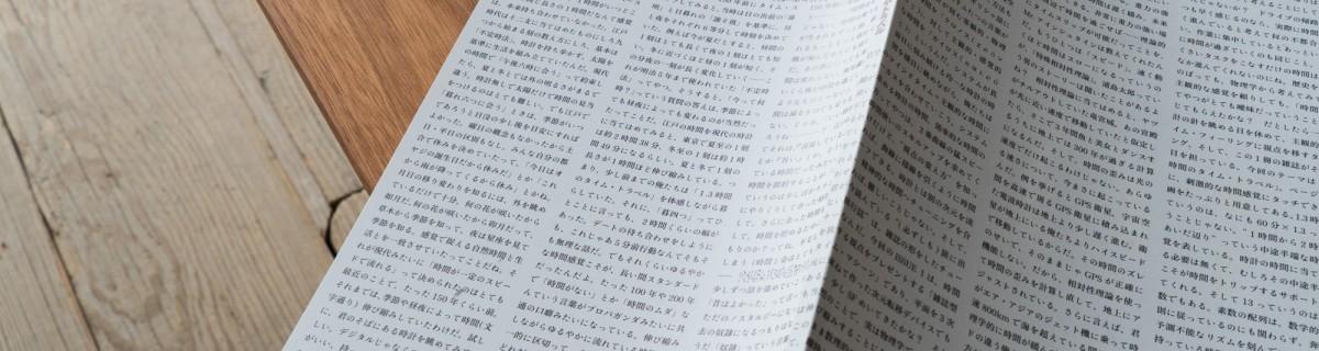 MOUTAKUSANDA!!! magazine issue1『1.3時間のタイム・トラベル』号発売