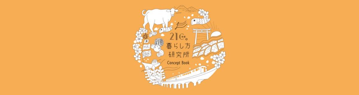 総合戦略冊子・21世紀の暮らし方研究所 Concept Book