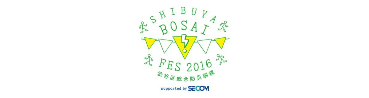 SHIBUYA BOSAI FES 2016
