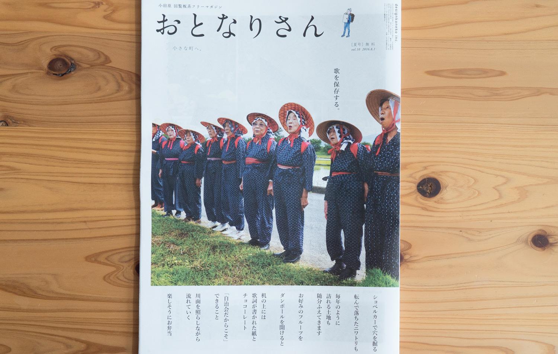 小田原 回覧板系フリーマガジン「おとなりさん」vol.10の配布をはじめました