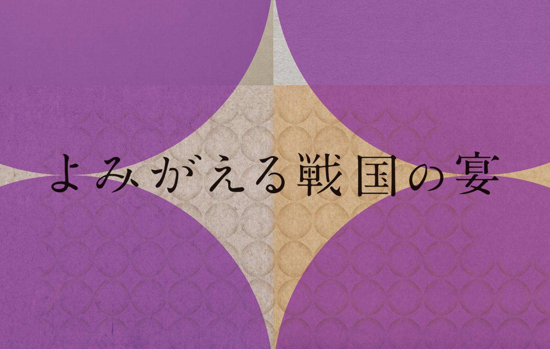 益田氏の祝膳と能楽の夕べ よみがえる戦国の宴 ポスター