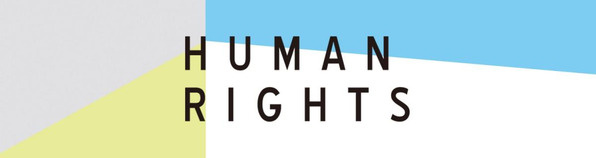 第69回全国人権・同和教育研究大会島根大会ポスター