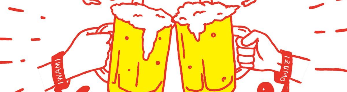 食欲の秋!ビールの秋!「出雲おおやしろまちビアフェスタ」共催します