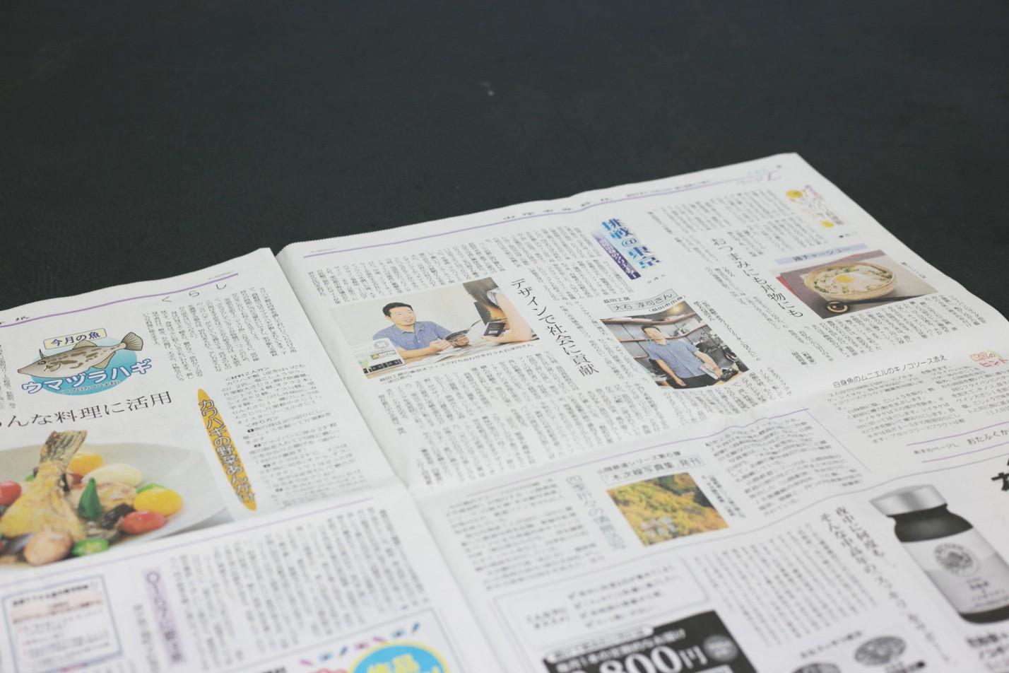 [メディア掲載実績] 山陰中央新報に掲載されました