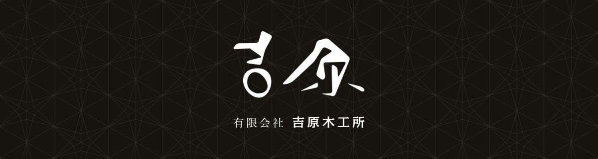 吉原木工所 WEBサイトリニューアル