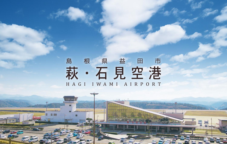 萩・石見空港 WEBサイトリニューアル