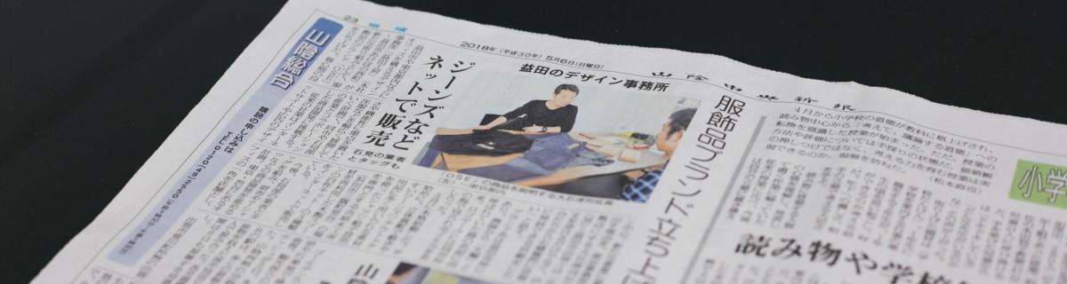 [メディア掲載実績] 5月6日の山陰中央新報に掲載されました