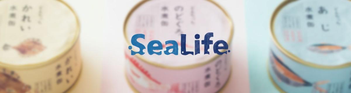 シーライフ / 日替わりで中身の変わる旬魚缶「今朝の浜」