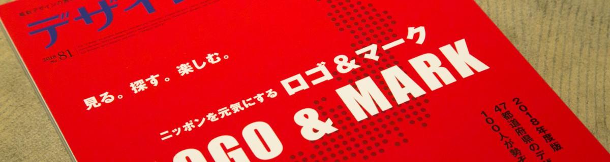 デザインノート No.81 特集「ニッポンを元気にする ロゴ&マーク LOGO&MARK」に掲載されました