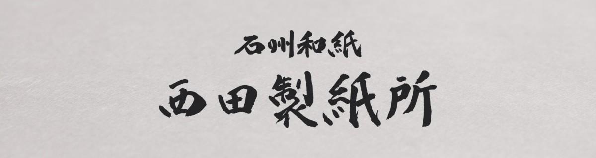 西田製紙所 WEBサイト