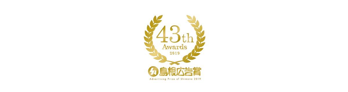 第43回島根広告賞
