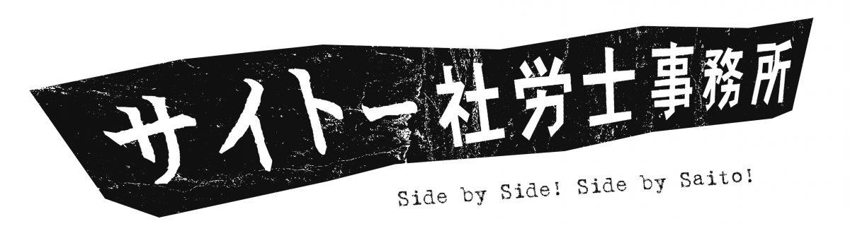 サイトー社労士事務所 ロゴ