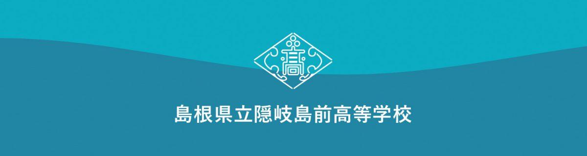 島根県立隠岐島前高等学校 WEBサイトリニューアル