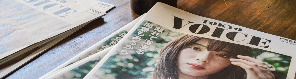 TOKYO VOICE 益田工房でも配布しております!