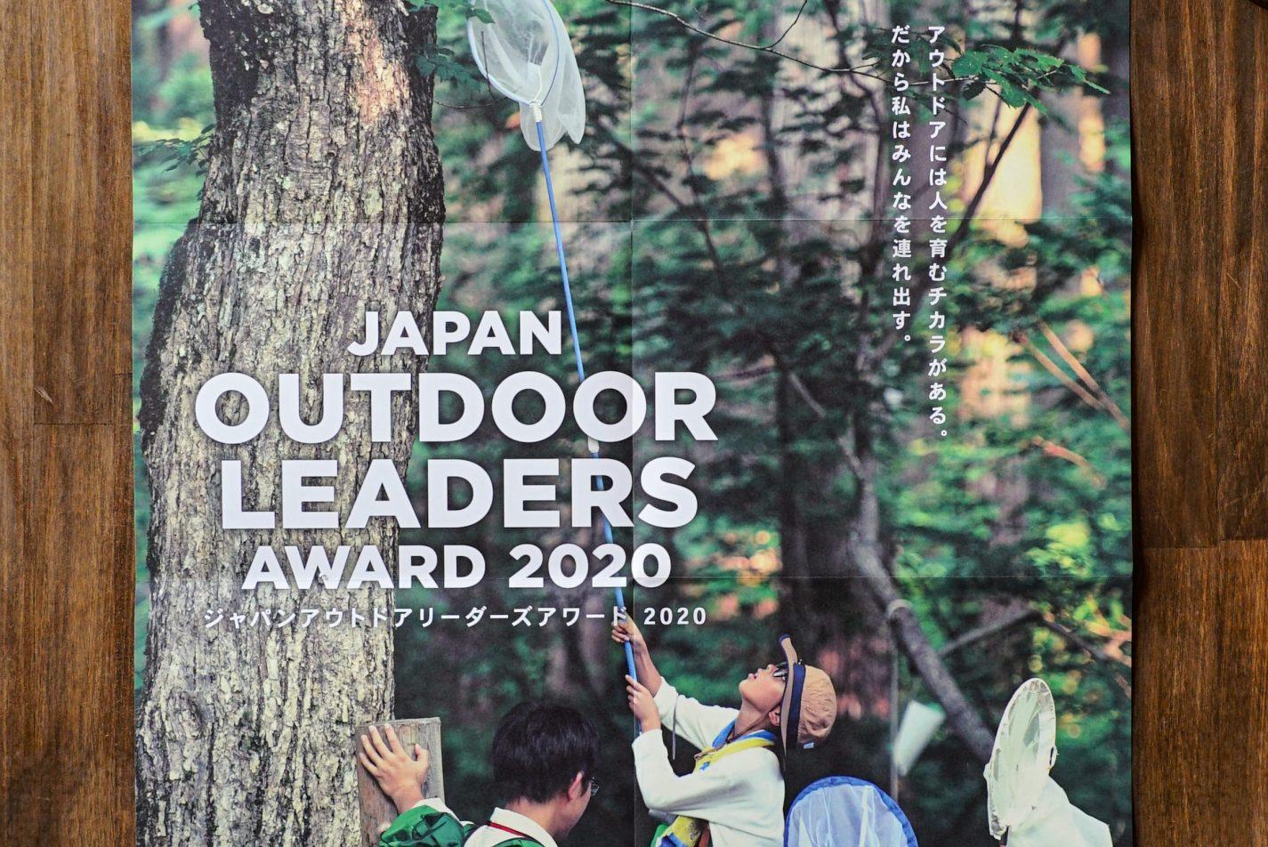 益田工房が「JOLA – JAPAN OUTDOOR LEADERS AWARD」のサポーターとなりました