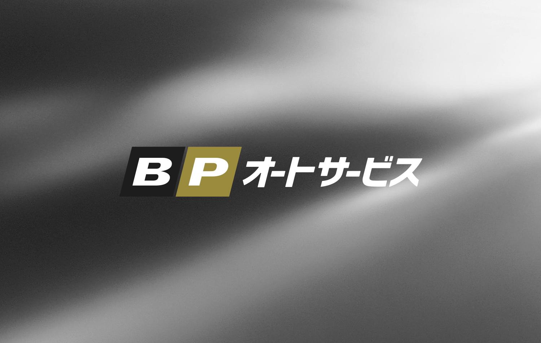 BPオートサービス Webサイト