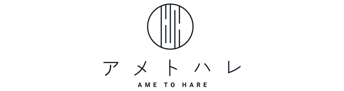 レインウェア・ワークウェア専門ECサイト『アメトハレ』