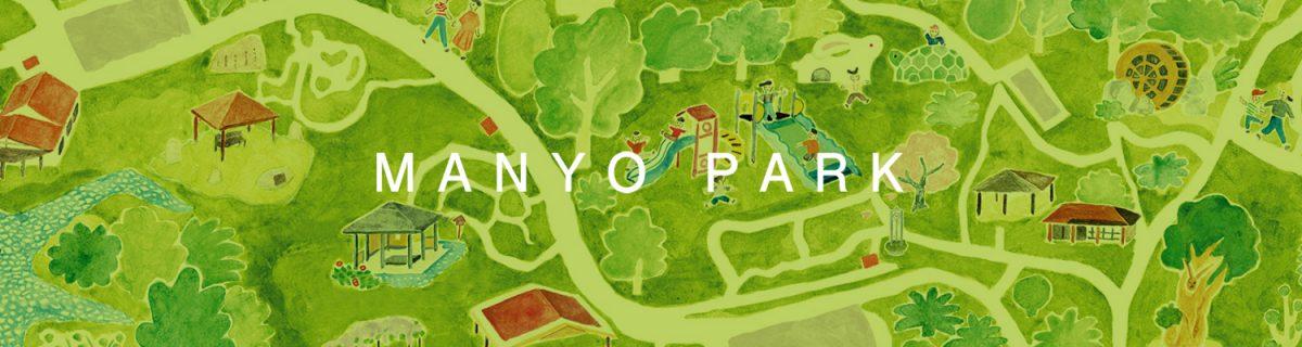 島根県立万葉公園 施設パンフレット