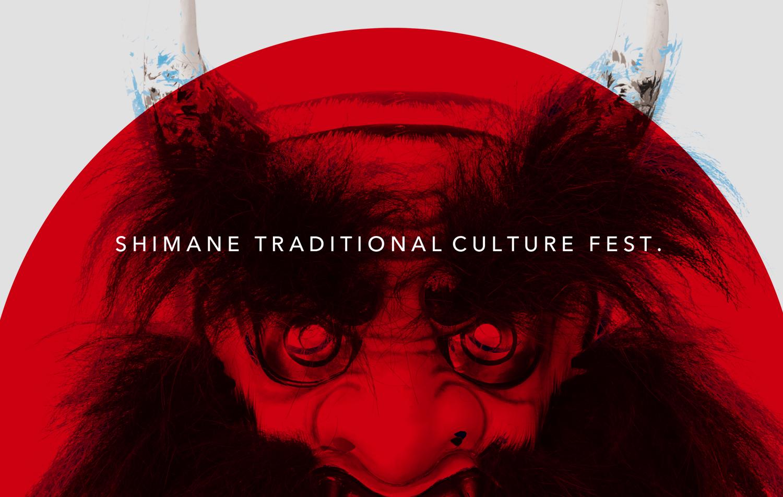 島根芸術文化センター「グラントワ」 しまね伝統芸能祭