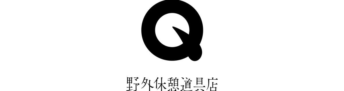 オンラインストア「野外休憩道具点 ODQK」shopifyにてリニューアルオープン