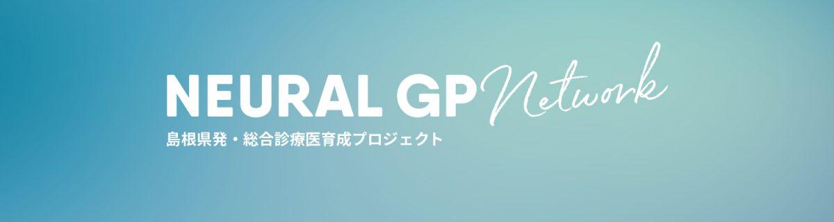 NEURAL GP Network – しまね総合診療センター 総合診療医養成プロジェクト